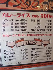 メニュー:カレーライス・トッピング@カレー・珈琲の店・インダス