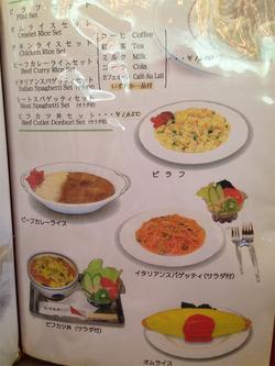 14洋食メニュー1@純喫茶アメリカン