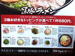 5メニュー:トッピング@黒豚ラーメン・黒豚ブラザーズ・大橋店