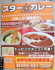 1メニュー:広告@スターカレー大橋店