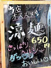 メニュー:涼麺650円@しばらく平和台店・大手門