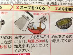 4お湯少な!@日清のラーメン屋さん