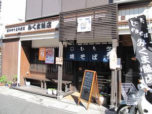 2外観@みくま飯店