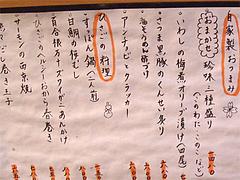 おつまみ&ヘルシー系メニュー@酒食家・博多ひさご・博多区春吉