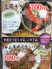 14メニュー:キムチチゲ@ビビンバ・韓国冷麺専門店・菜ずき・天神