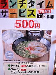 メニュー:平日限定サービスランチ@ごちそうラーメン一番山・大橋本店