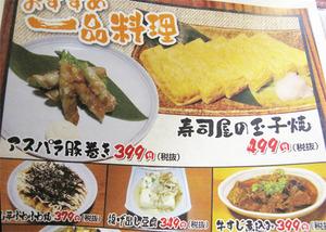 7牛すじ煮込み399円@や台ずし藤崎町