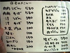 ランチメニュー@元祖肉肉うどん・店屋町店