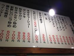 4ラーメンメニュー@長浜ラーメンはじめ2号店