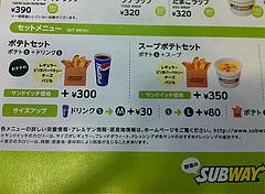 6メニュー:サンドイッチセット@サブウェイ・天神昭和通り店