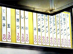 メニュー@一壺天(いっこてん)・福岡県筑紫野市