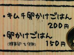 9メニュー:TKG@日の出食堂
