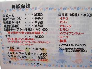 6ドリンク・かき氷のメニュー@味鉄