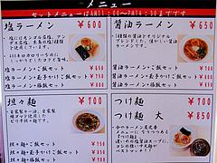 メニュー:ラーメン・つけ麺・担々麺@博多塩ラーメン城(じょう)