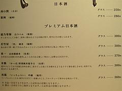 夜メニュー:日本酒@うどん麦の穂・中州