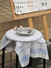 外観:喫煙コーナー@長浜ラーメン一龍亭・博多区千代