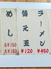 メニュー:替もと玉@チャンポン長崎亭・博多駅南店