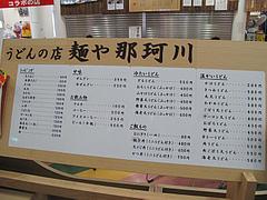 22メニュー:うどんの店・麺や那珂川@ラーメンなんでんかんでん・博多ねぶり屋餃子・ミヤモトヒロシ