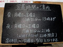22店内:営業時間と定休日@鮨・あつ賀・渡辺通り
