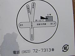 アクセス・住所@合歓(ねむ)バターケーキ・對川産業株式会社・広島県呉市