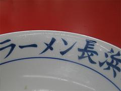 店内:ラーメン丼@元祖長浜家ラーメン・中央区港