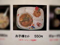 19メニュー:お子様セット550円@麺倶楽部・居酒屋げんき・春吉店