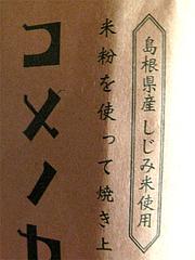 26コメノカシ@女子会