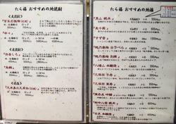 25焼酎と日本酒のメニュー@たら福・大名店