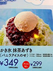 かき氷抹茶あずき・アイスなし299円@ファミリーレストラン・ジョイフル