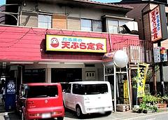 外観@だるまの天ぷら定食・吉塚本店