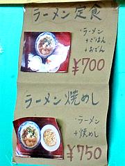 メニュー:ラーメン定食の代表@とんこつラーメン・たえちゃん