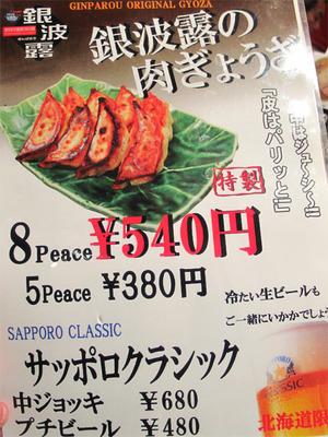 7肉ぎょうざ@らあめん銀波露