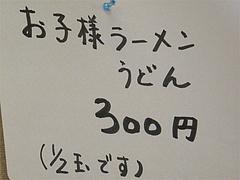 メニュー:お子様用ラーメン&うどん@あごだし麺・五島軒