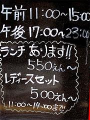 メニュー:店頭のランチセット@麺家一清・荒戸
