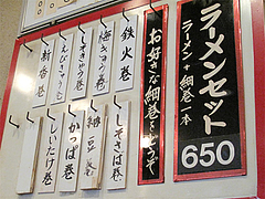 メニュー:ラーメンセット650円の細巻きメニュー@四方平・北九州小倉