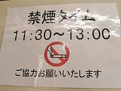店内:ランチタイム禁煙@ラーメン長浜御殿・荒江店