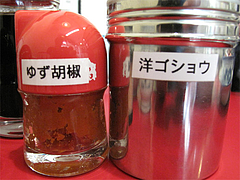 店内:ゆず胡椒と洋ゴショウ@博多ラーメンしばらく西新店
