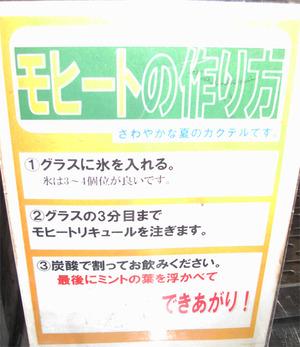 7セルフモヒート@福岡空港ビアガーデン