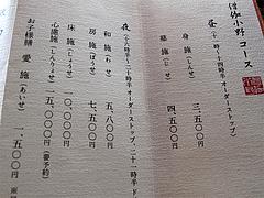 メニュー:ランチと夜のコース@僧伽小野・糸島