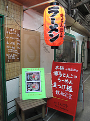 外観:入り口@まんぼ亭・赤坂門市場