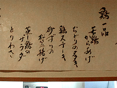 メニュー:鶏料理380円〜680円@博多鶏と麺こはる・ラーメン居酒屋