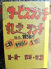 メニュー:サービスランチ@ランチ・鮨あつ賀