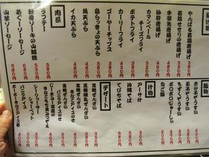 23メニュー揚物・肉祭・飯物・デザート@てびち屋本舗