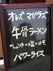 2メニュー:ランチ看板@オレズマガラズ・須崎店