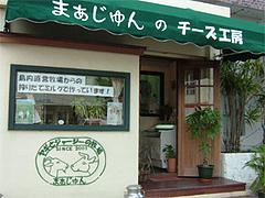 まぁじゅんのチーズ工房@石垣島