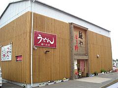 外観@うどん屋『麺やほり野』