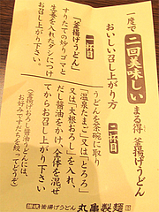 店内:まる得・釜揚げうどん食べ方@丸亀製麺・那珂川・福岡