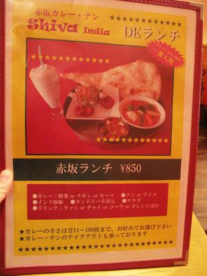 5赤坂ランチ850円@シバ