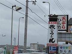 外観:隣は天ぷらひらお@牧のうどん・空港店