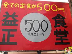 1外観:オールワンコイン@益正食堂・麦野店・居酒屋